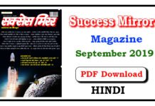 Success Mirror Magazine September 2019
