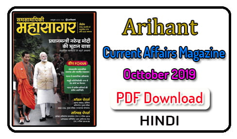 Arihant Current Affairs Magazine October 2019