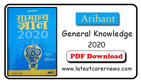 Arihant General Knowledge 2020