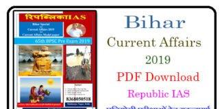 Bihar Current Affairs 2019