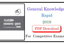 Disha Rapid General Knowledge