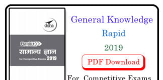 Disha Rapid General Knowledge