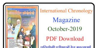 International Chronology October 2019