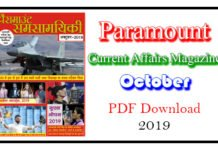 Paramount Current Affairs Magazine October 2019
