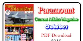 Paramount Current Affairs Magazine October 2019