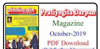 Pratiyogita Darpan October 2019