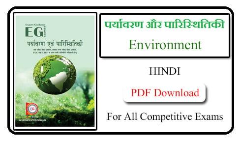 पर्यावरण और पारिस्थितिकी