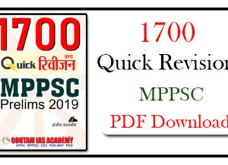 1700 Quick Revision for MPPSC