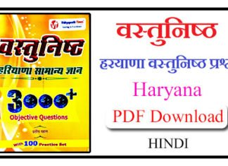 Haryana Objective Questions