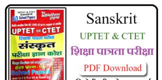 Sanskrit Solved Papers