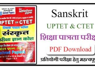 Sanskrit Solved Papers