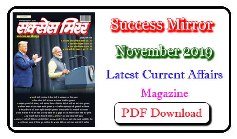 Success Mirror November 2019