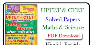 UPTET Math and Science Solved Papers