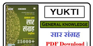 Yukti General Knowledge Book PDF