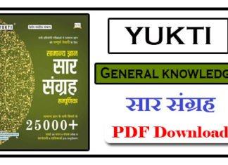 Yukti General Knowledge Book PDF