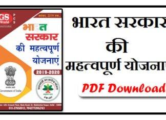 भारत सरकार की महत्वपूर्ण योजनाएँ