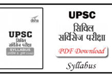 UPSC Prelims and Mains Exam Syllabus