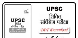 UPSC Prelims and Mains Exam Syllabus