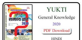 युक्ति सामान्य ज्ञान 2020