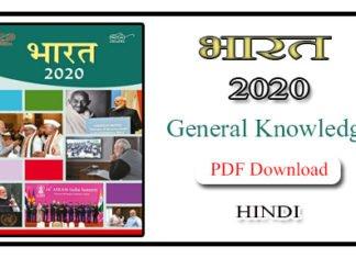 भारत 2020