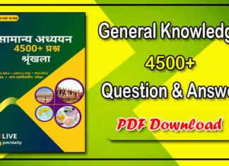 4500 General Knowledge Questions
