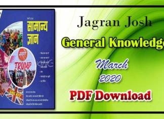 Jagran Josh March 2020