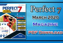 Perfect 7 March 2020