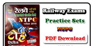 Railway Exams Practice Set