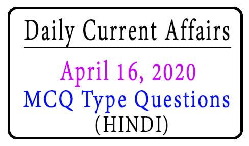 16 April Current Affairs 2020