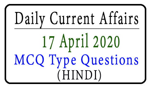 17 April Current Affairs 2020