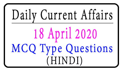 18 April 2020 Current Affairs