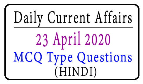 23 April 2020 Current Affairs