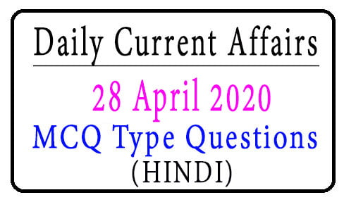 28 April 2020 Current Affairs