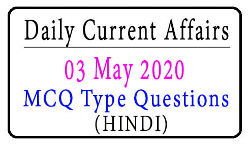 03 May 2020 Current Affairs
