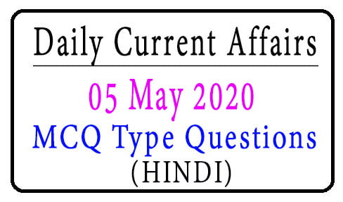 05 May 2020 Current Affairs