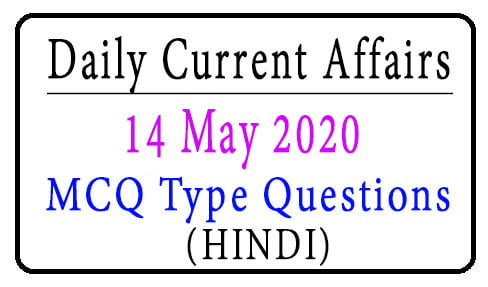 14 May 2020 Current Affairs