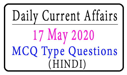 17 May 2020 Current Affairs