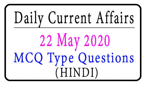 22 May 2020 Current Affairs