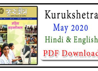 Kurukshetra May 2020