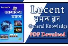 Lucent GK Book