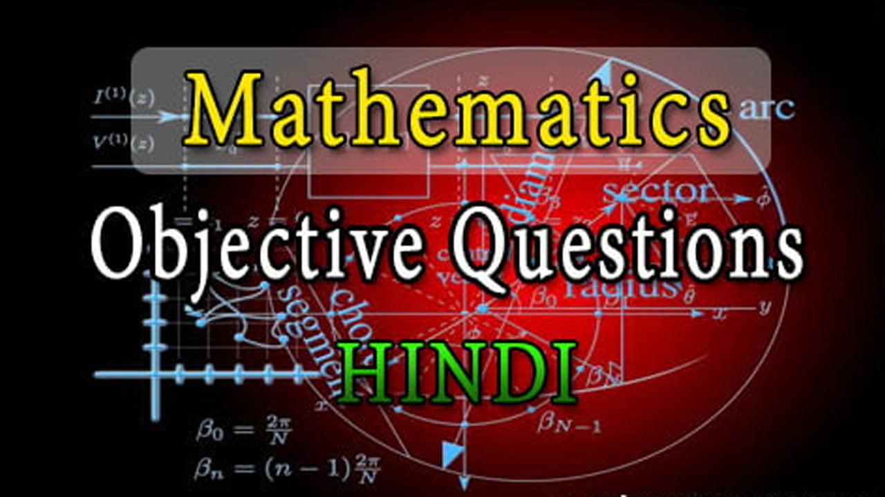 Mathematics by Masher Mishra