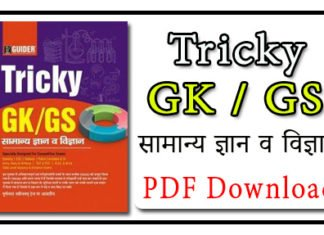 Tricky GS Book