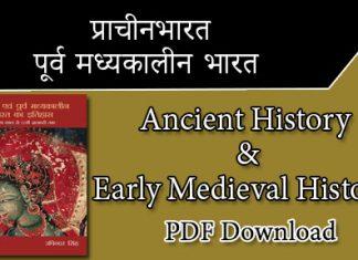 प्राचीन भारत एवं पूर्व मध्यकालीन भारत