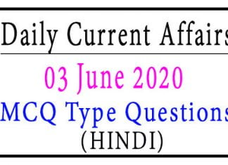 03 June 2020 Current Affairs