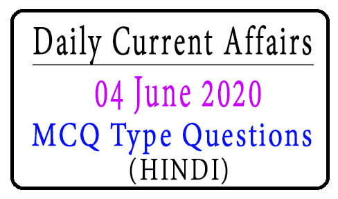 04 June 2020 Current Affairs