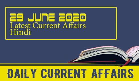 29 June 2020 Current Affairs