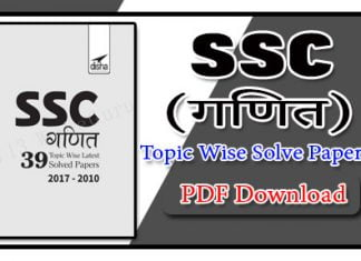 SSC Math Topicwise Solved Question Paper