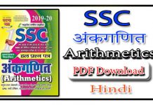 SSC Mathematics Solved Paper
