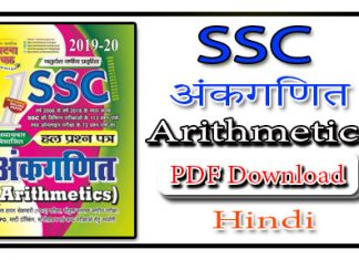 SSC Mathematics Solved Paper
