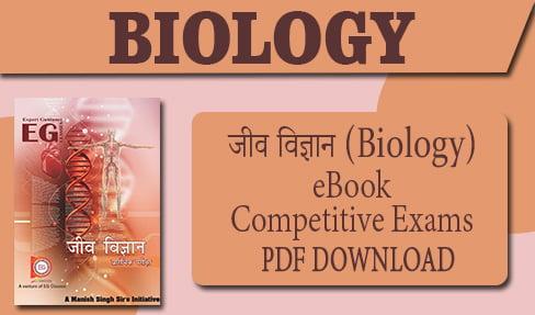जीव विज्ञान